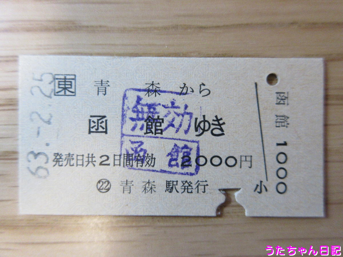 f:id:utachan0831:20200507223344j:plain