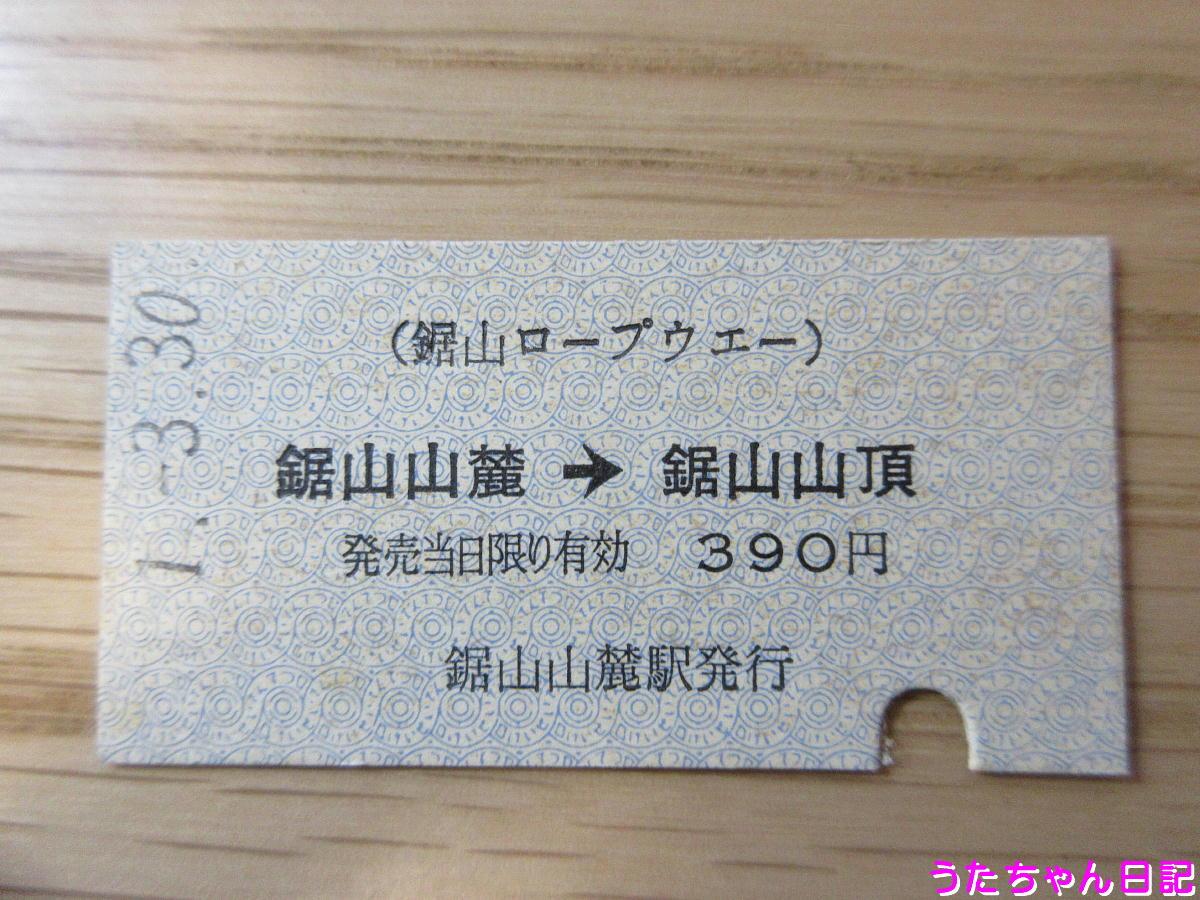 f:id:utachan0831:20200507223505j:plain