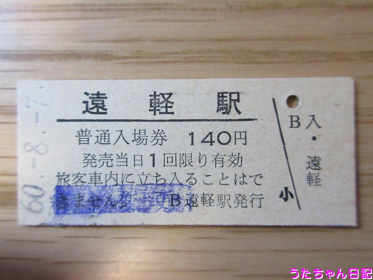 f:id:utachan0831:20200507223640j:plain