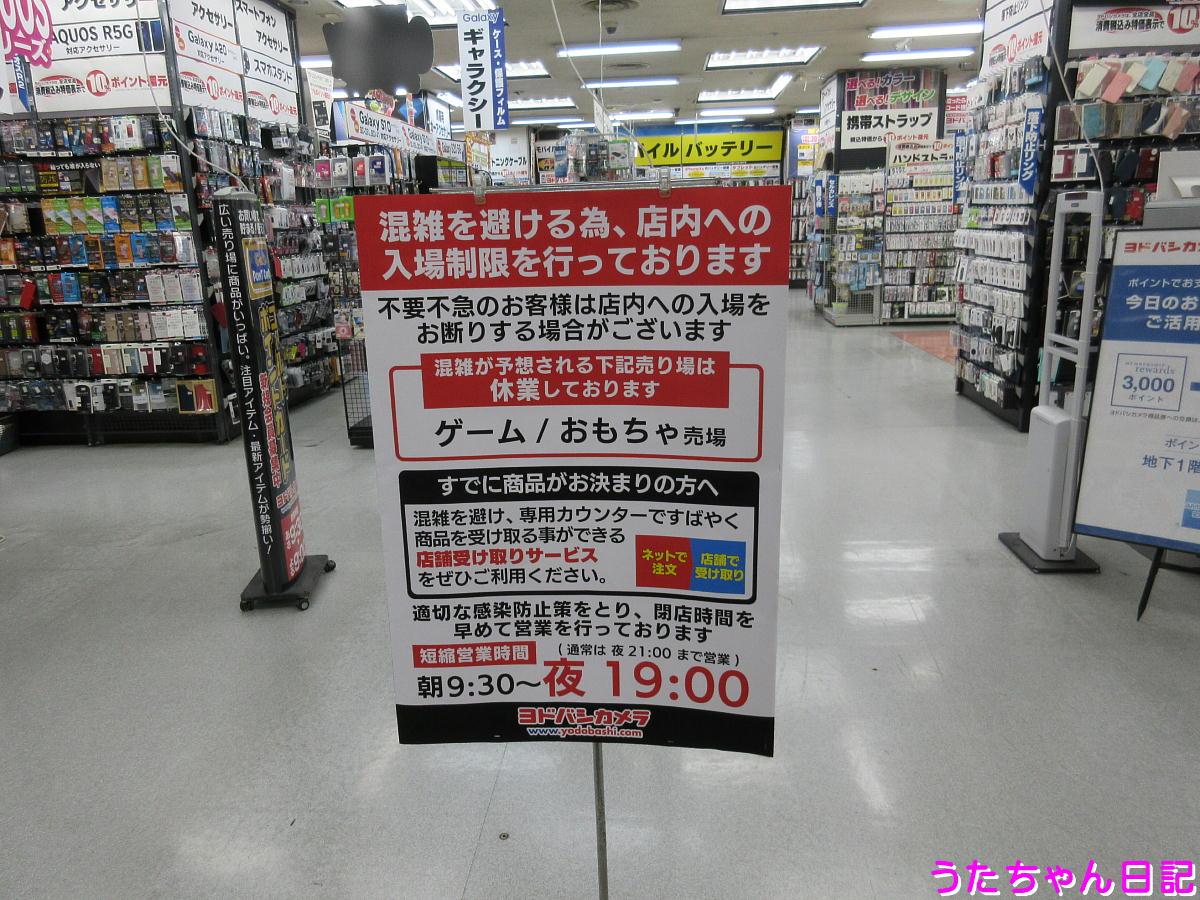 f:id:utachan0831:20200508104442j:plain