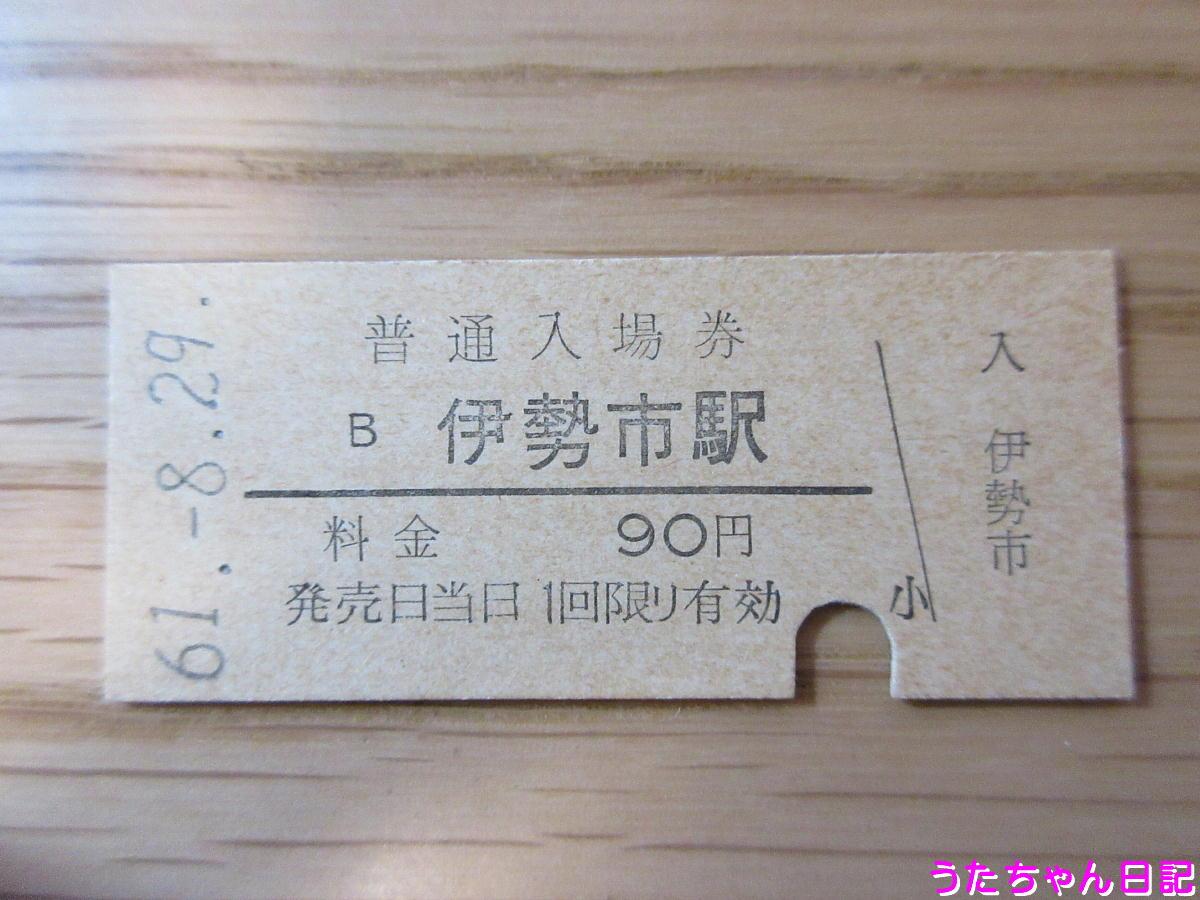 f:id:utachan0831:20200508111722j:plain