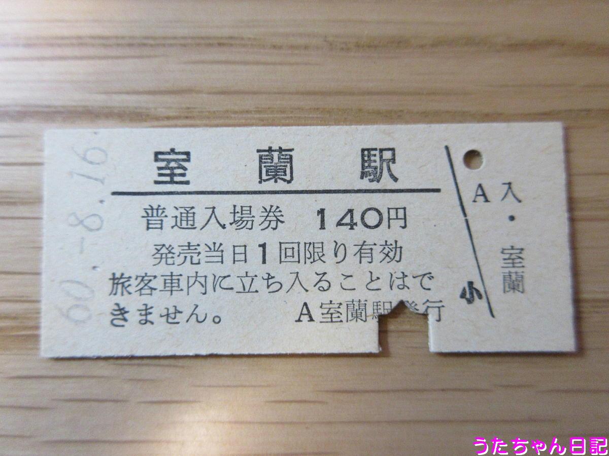 f:id:utachan0831:20200508112044j:plain
