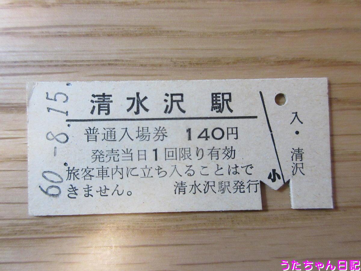 f:id:utachan0831:20200508112134j:plain