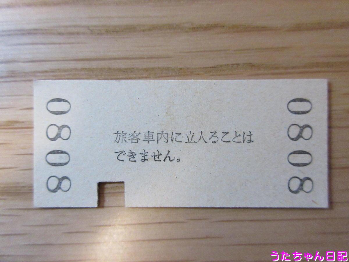 f:id:utachan0831:20200508112239j:plain
