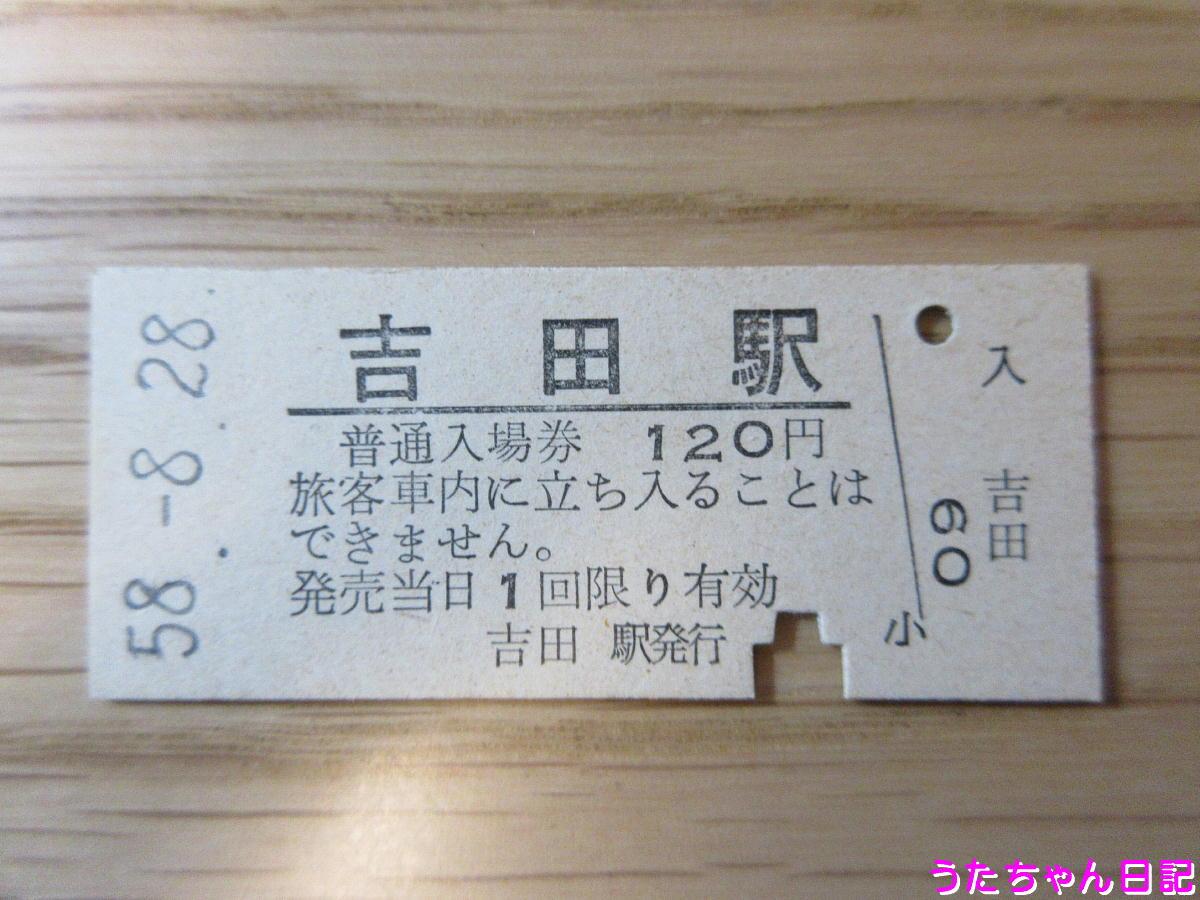 f:id:utachan0831:20200509212843j:plain