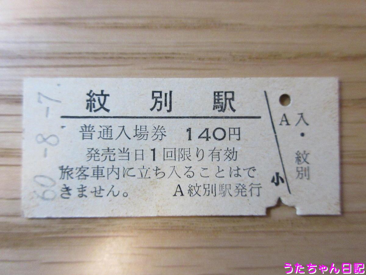 f:id:utachan0831:20200509213021j:plain