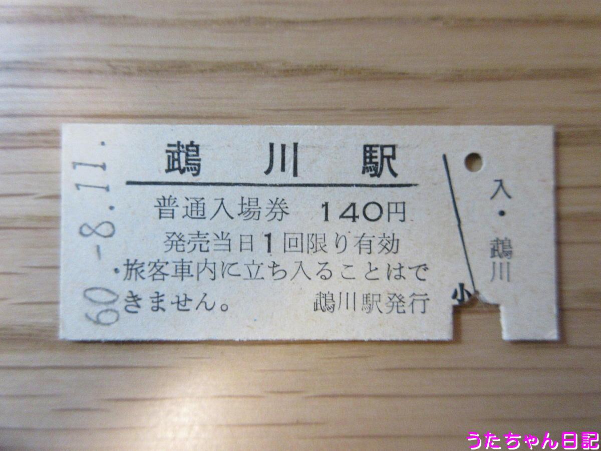 f:id:utachan0831:20200509213142j:plain