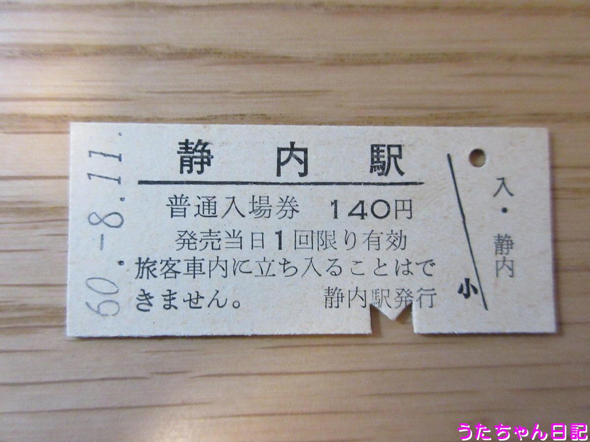 f:id:utachan0831:20200509215957j:plain