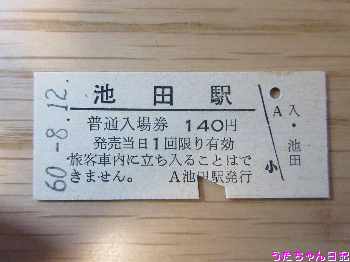 f:id:utachan0831:20200509220023j:plain