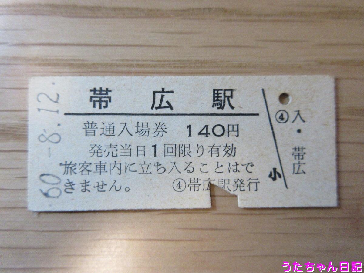 f:id:utachan0831:20200509220044j:plain