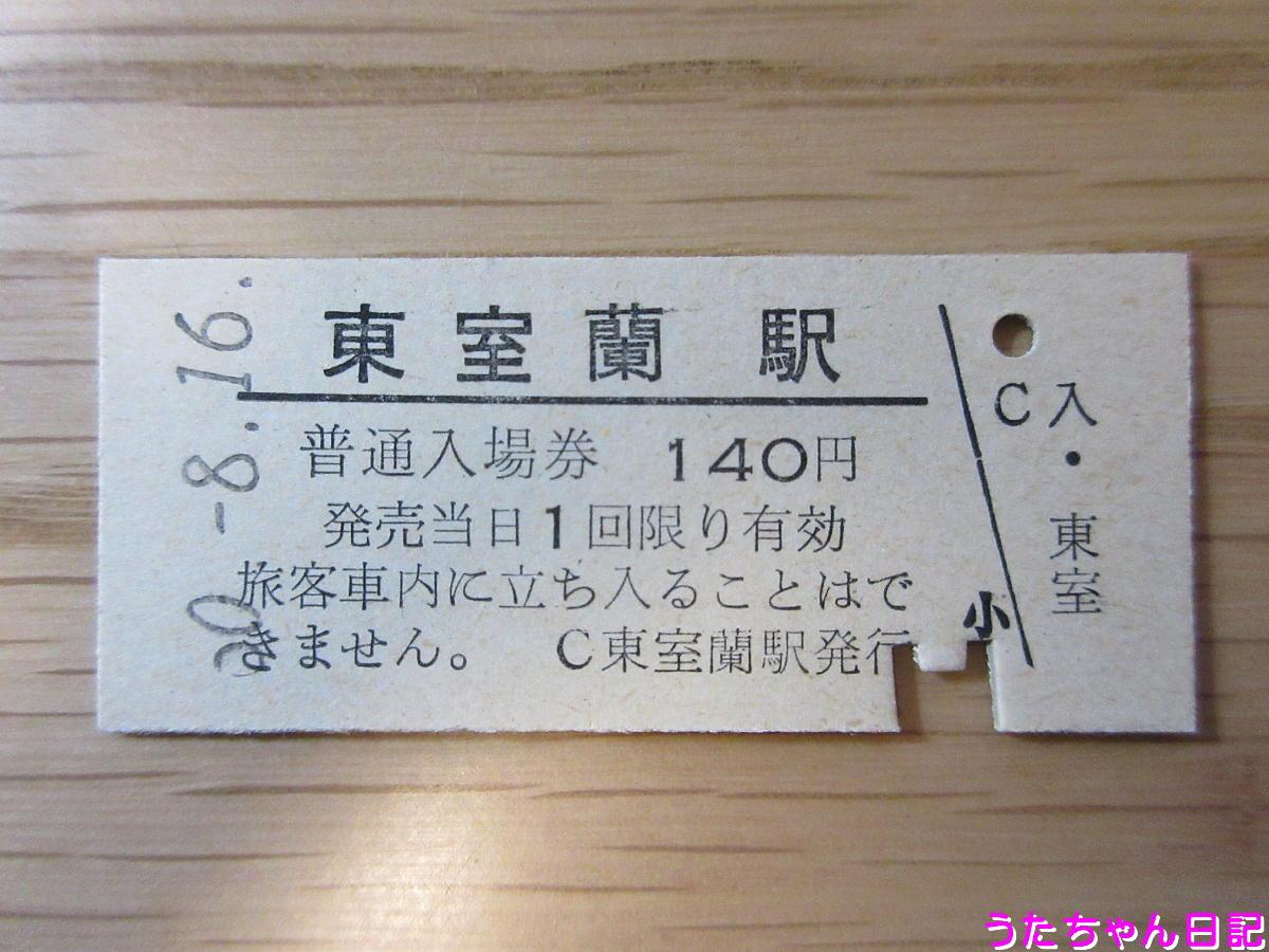f:id:utachan0831:20200509220107j:plain