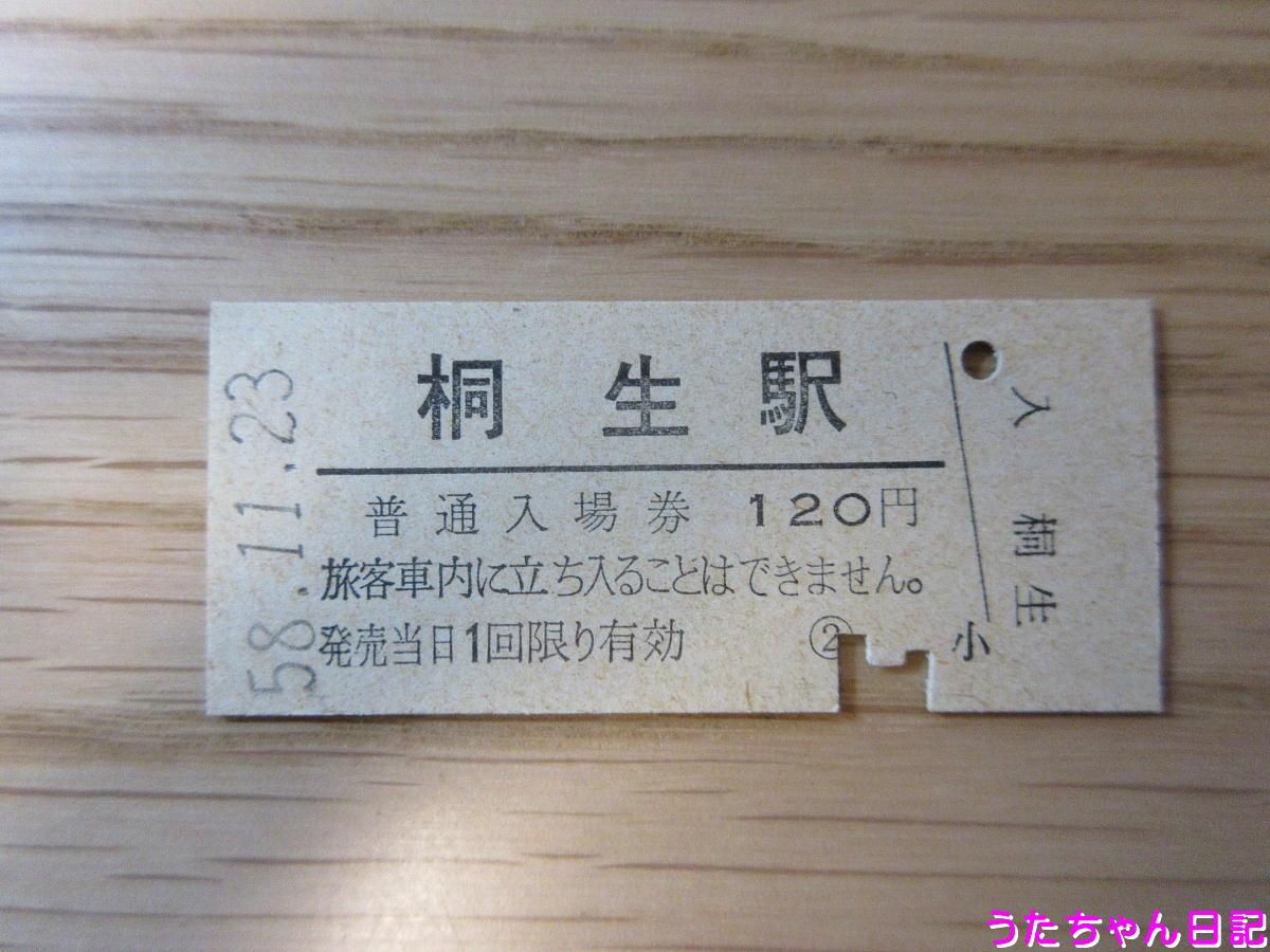 f:id:utachan0831:20200509220227j:plain