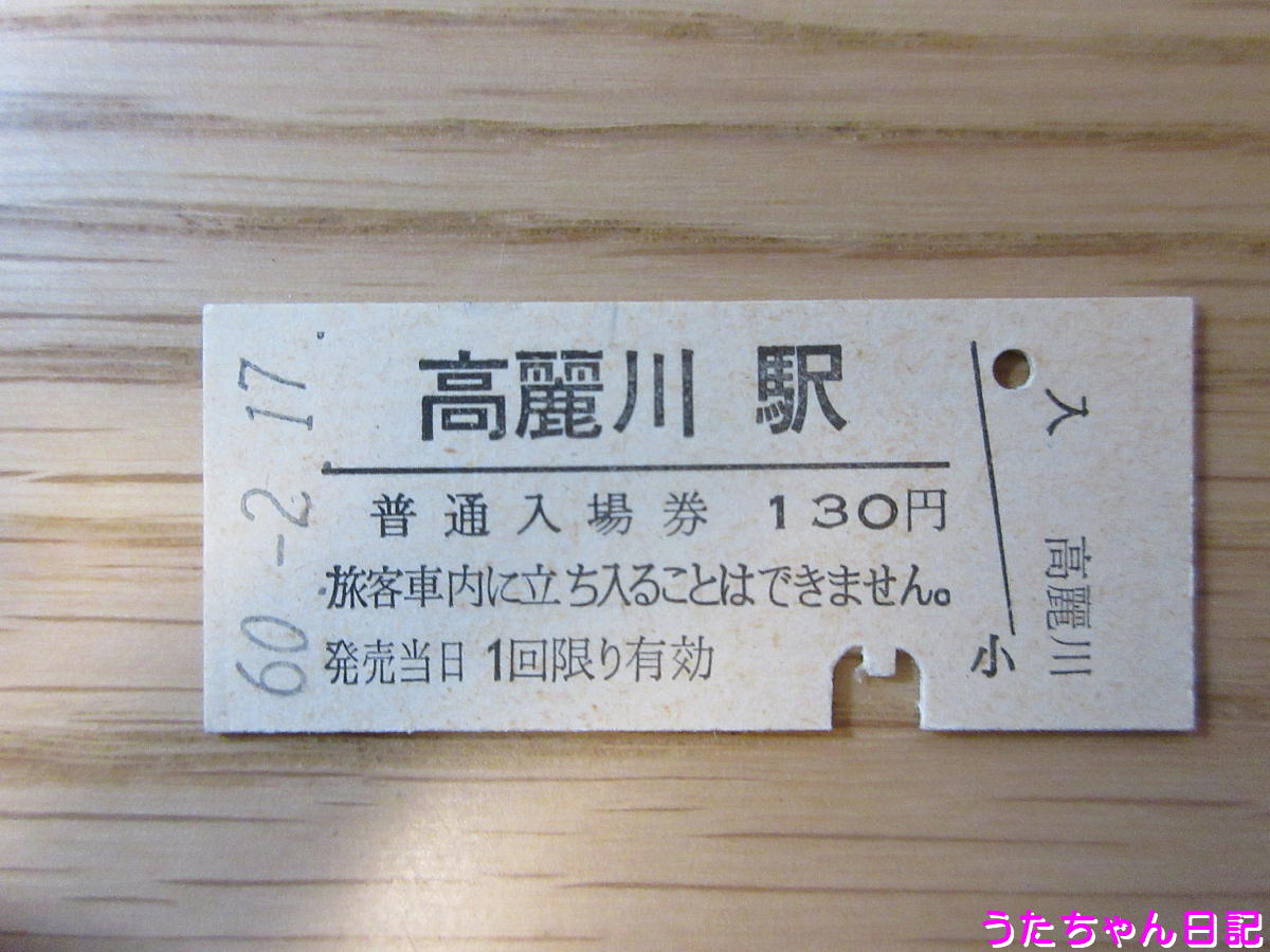 f:id:utachan0831:20200509220302j:plain