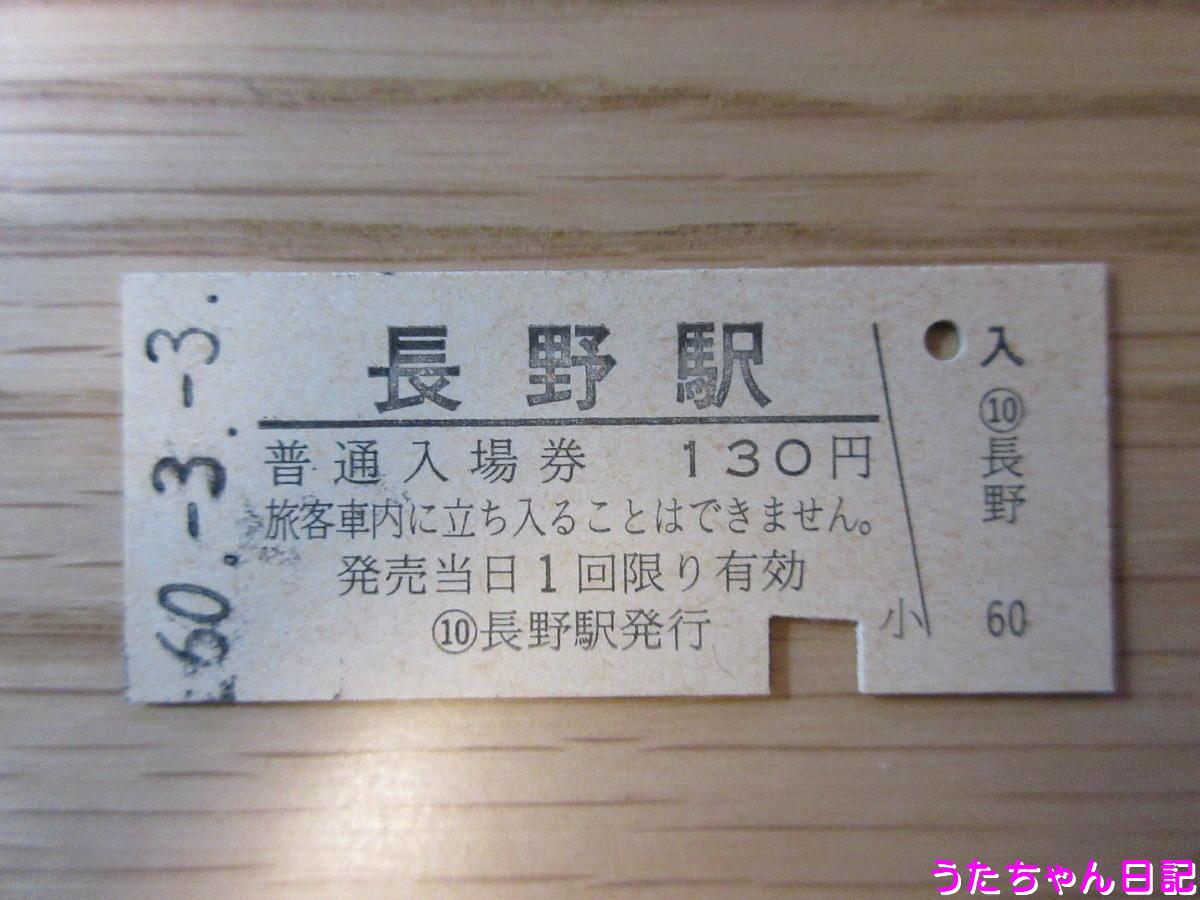 f:id:utachan0831:20200509220332j:plain