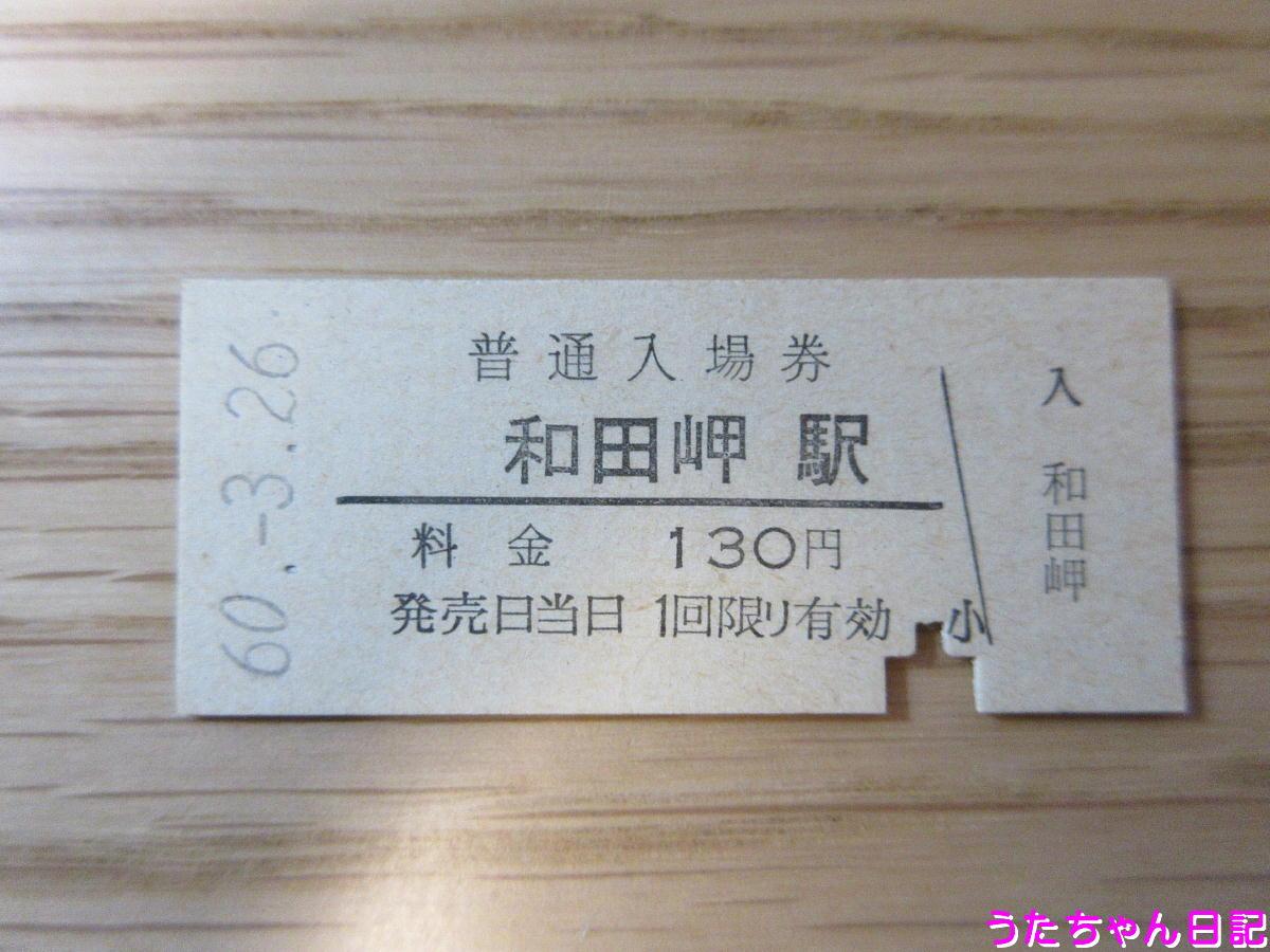 f:id:utachan0831:20200509220439j:plain