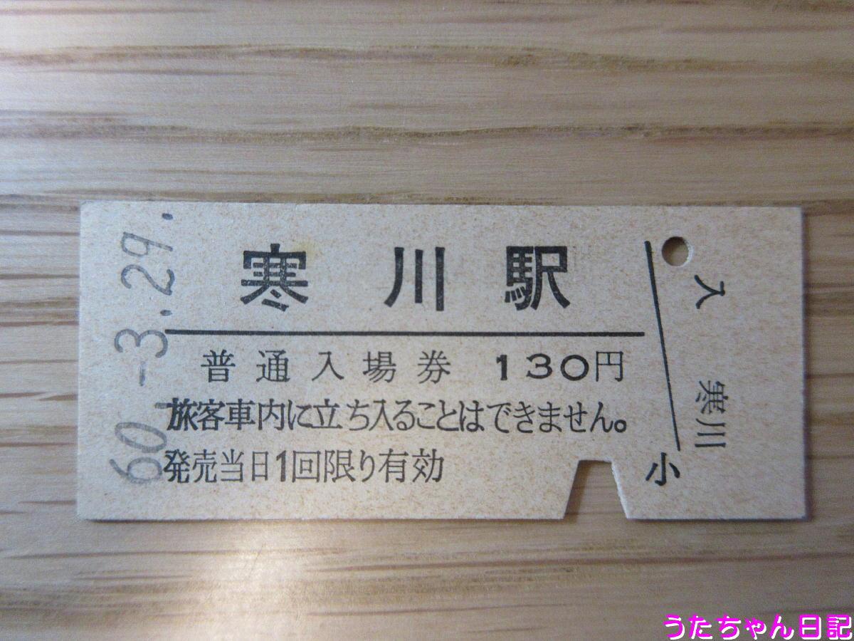 f:id:utachan0831:20200509220504j:plain
