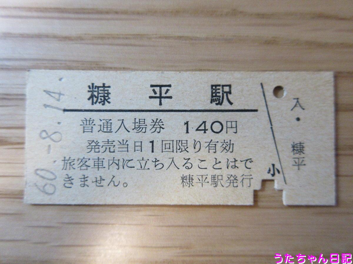 f:id:utachan0831:20200510171602j:plain