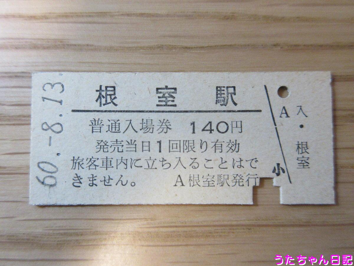 f:id:utachan0831:20200510171623j:plain