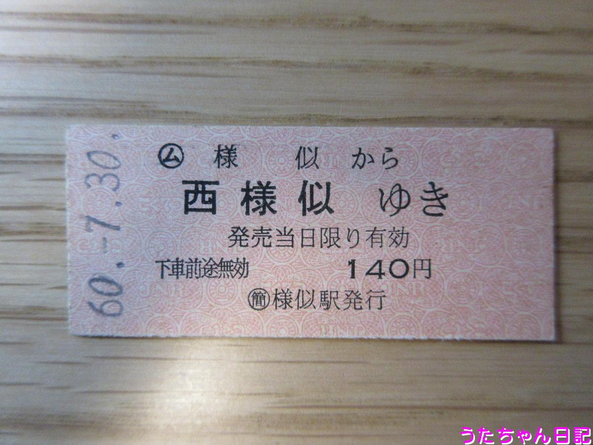 f:id:utachan0831:20200510171702j:plain