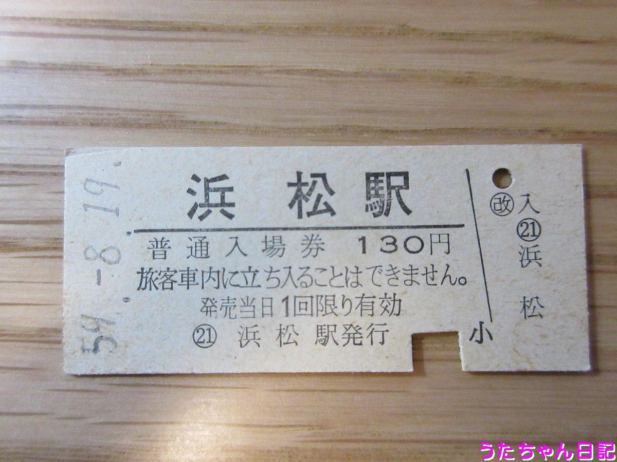 f:id:utachan0831:20200510171933j:plain