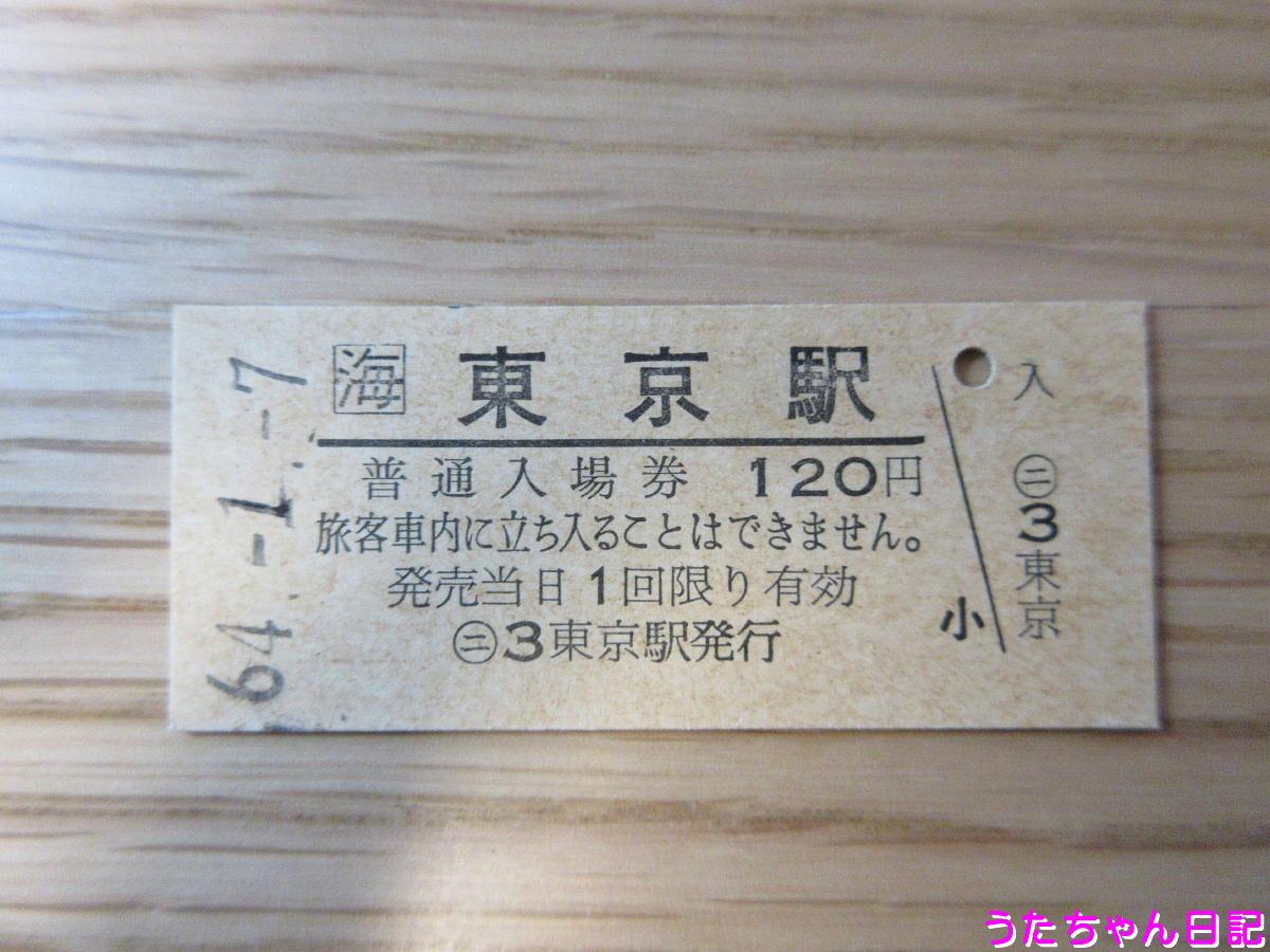f:id:utachan0831:20200510173613j:plain
