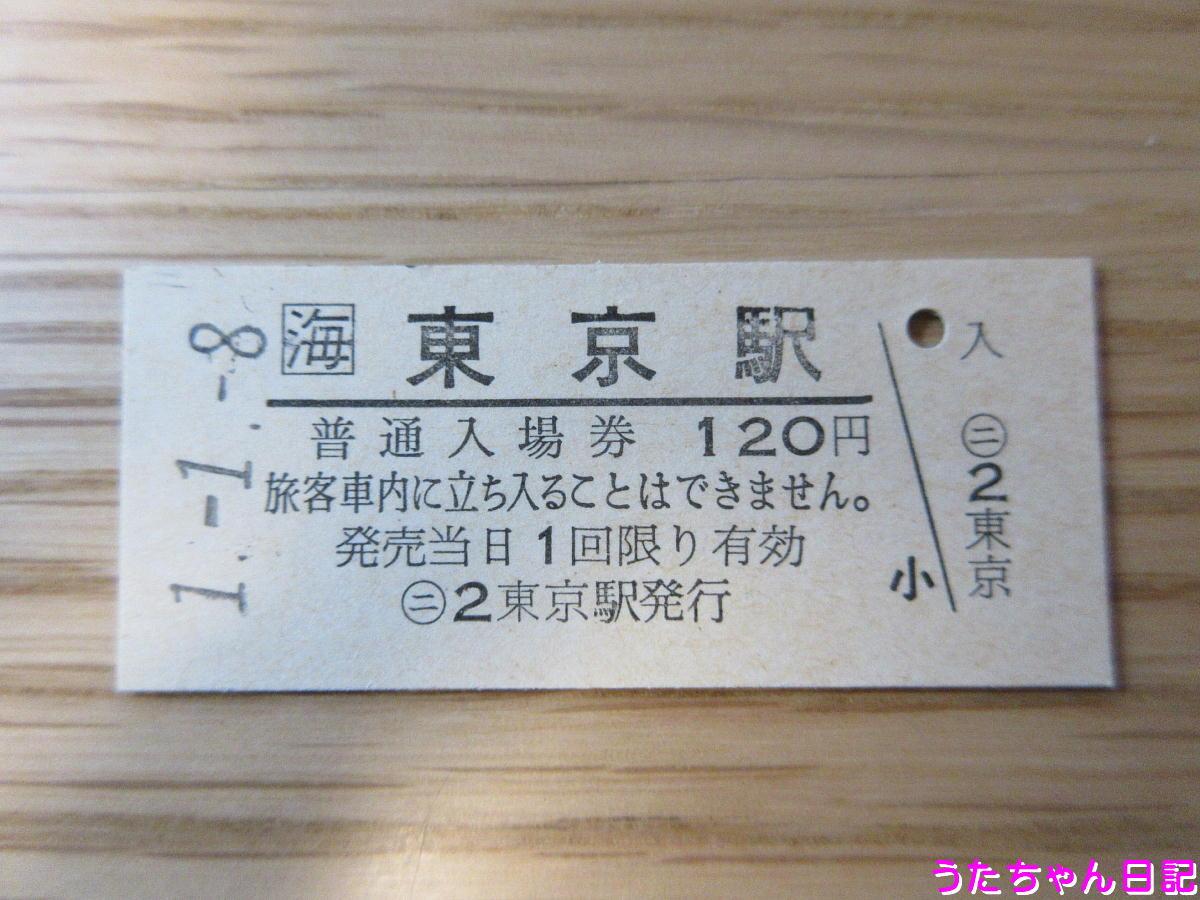 f:id:utachan0831:20200510173641j:plain