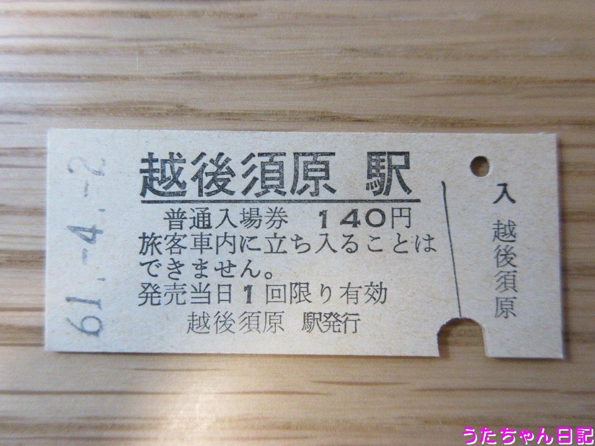 f:id:utachan0831:20200510173704j:plain