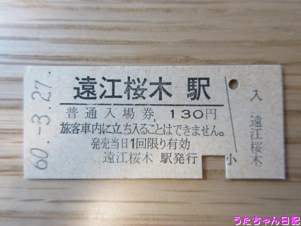 f:id:utachan0831:20200510173857j:plain