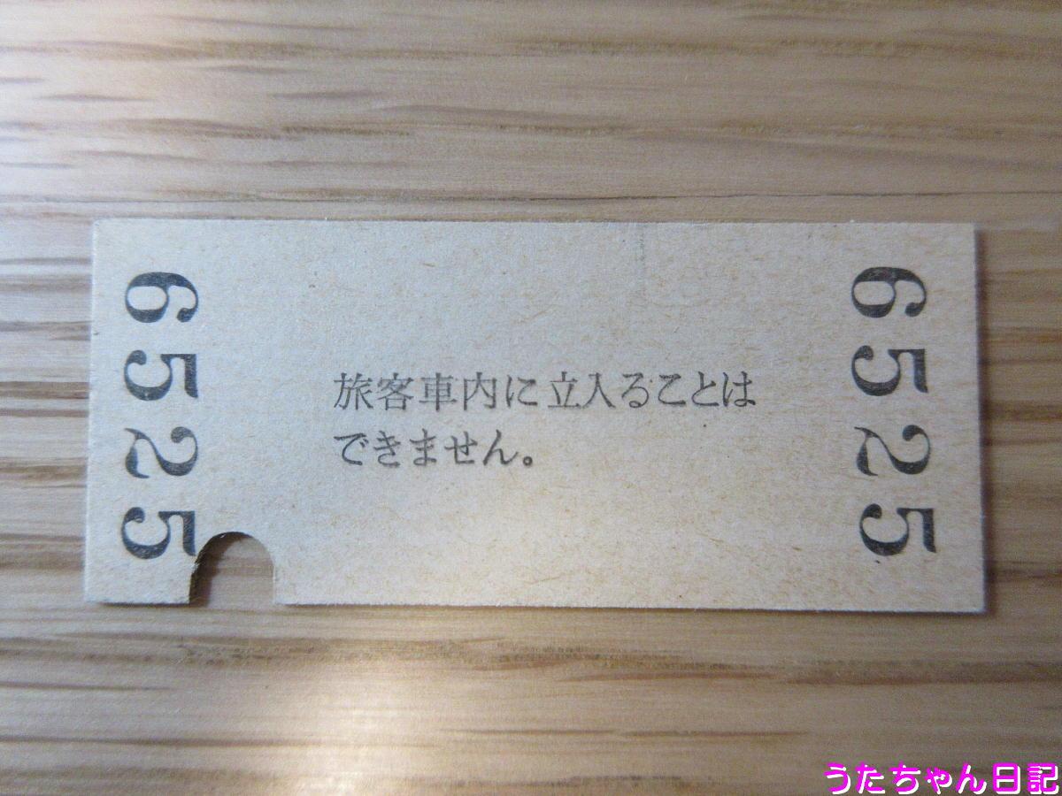 f:id:utachan0831:20200512220822j:plain