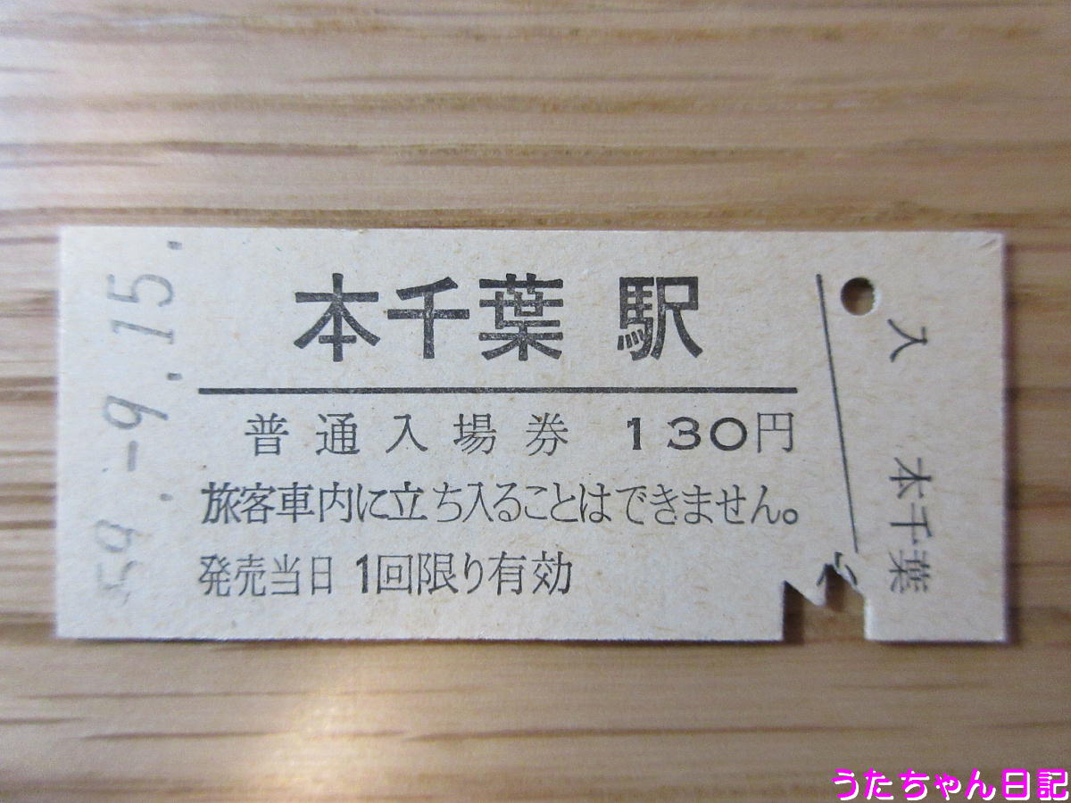 f:id:utachan0831:20200512221120j:plain