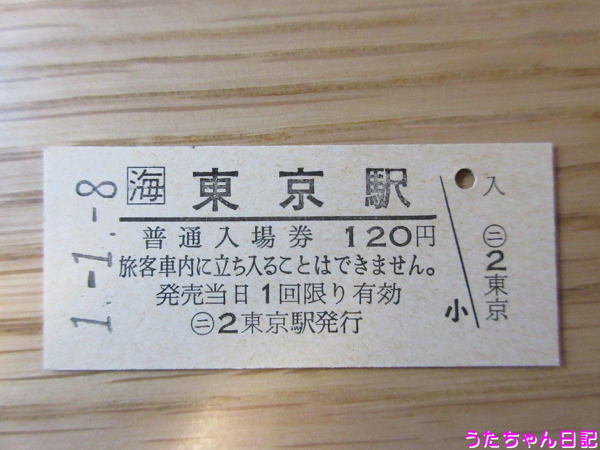 f:id:utachan0831:20200512222908j:plain