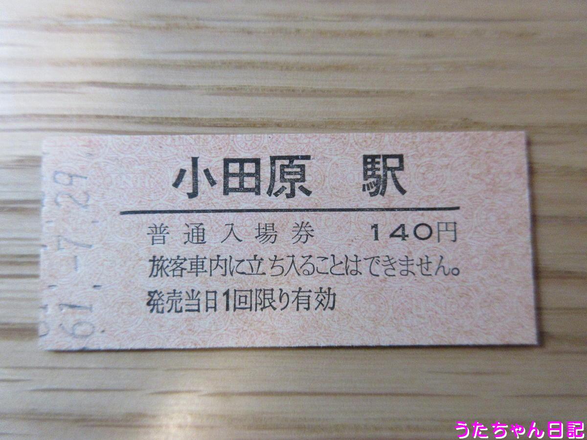 f:id:utachan0831:20200512222933j:plain