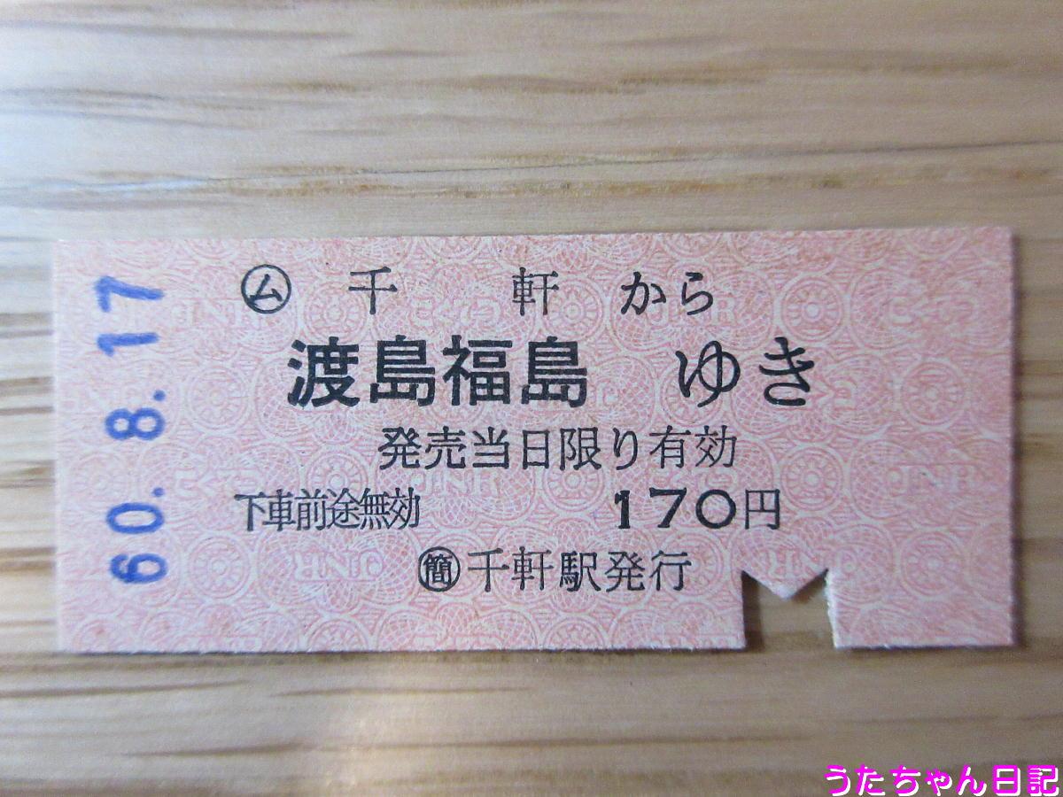 f:id:utachan0831:20200512223120j:plain