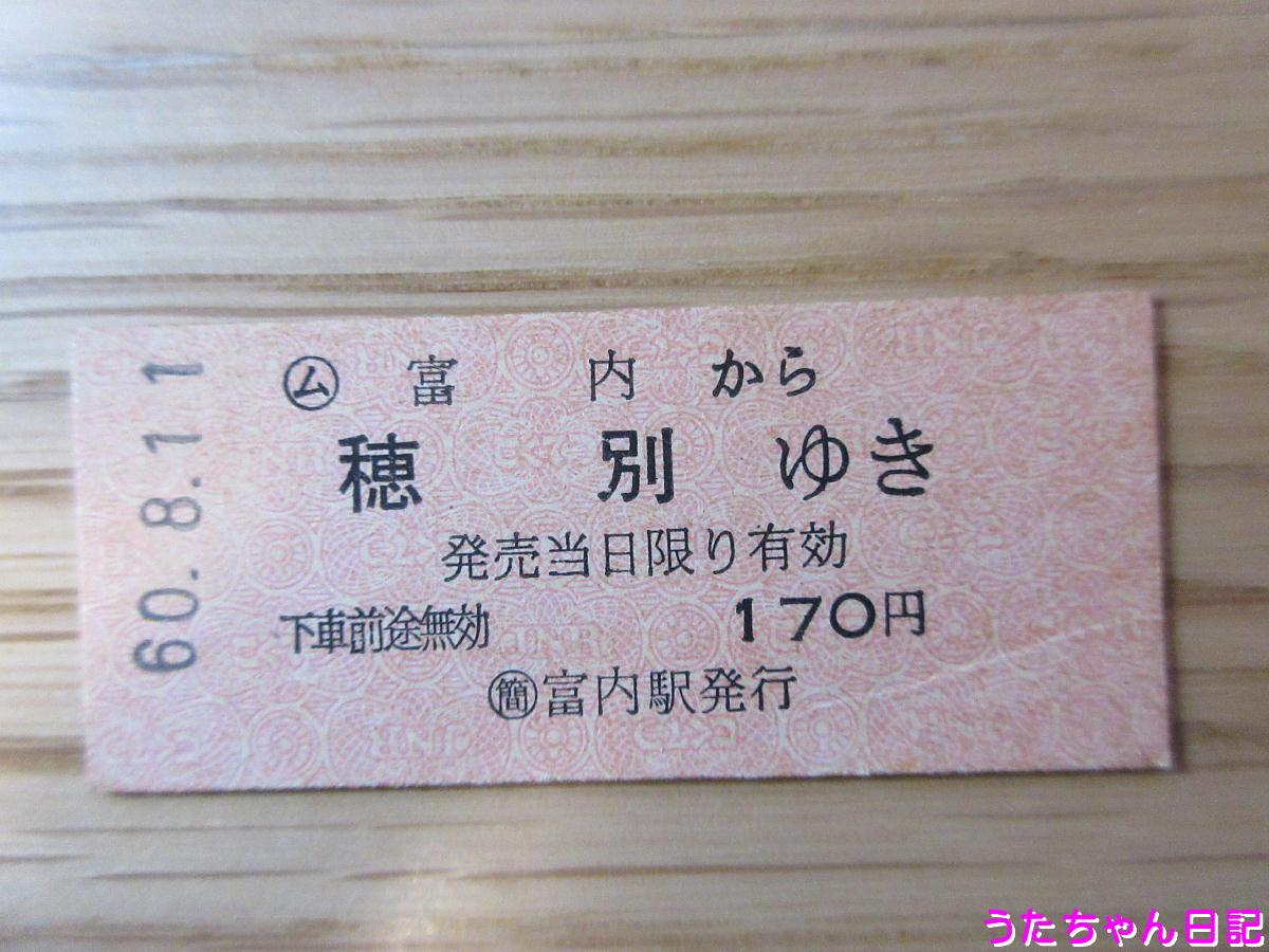 f:id:utachan0831:20200512223148j:plain