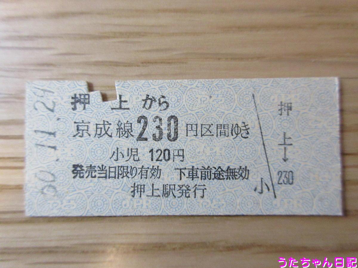 f:id:utachan0831:20200512223319j:plain