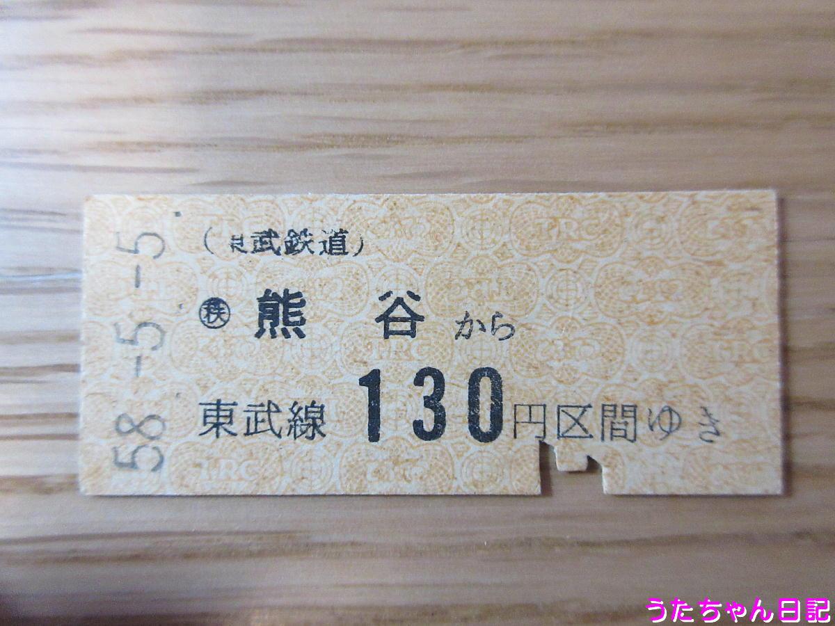 f:id:utachan0831:20200512223354j:plain