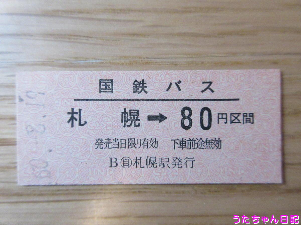 f:id:utachan0831:20200512223434j:plain