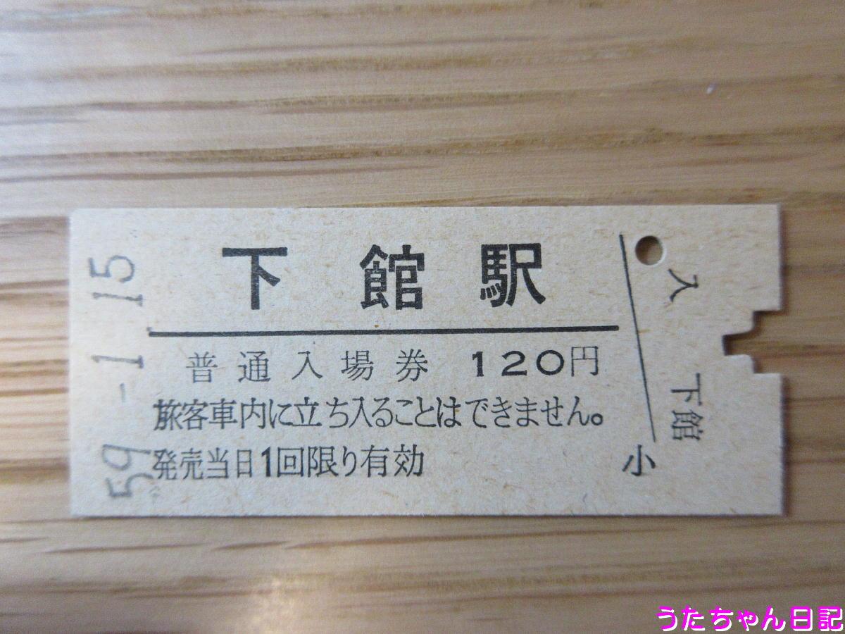 f:id:utachan0831:20200513162442j:plain