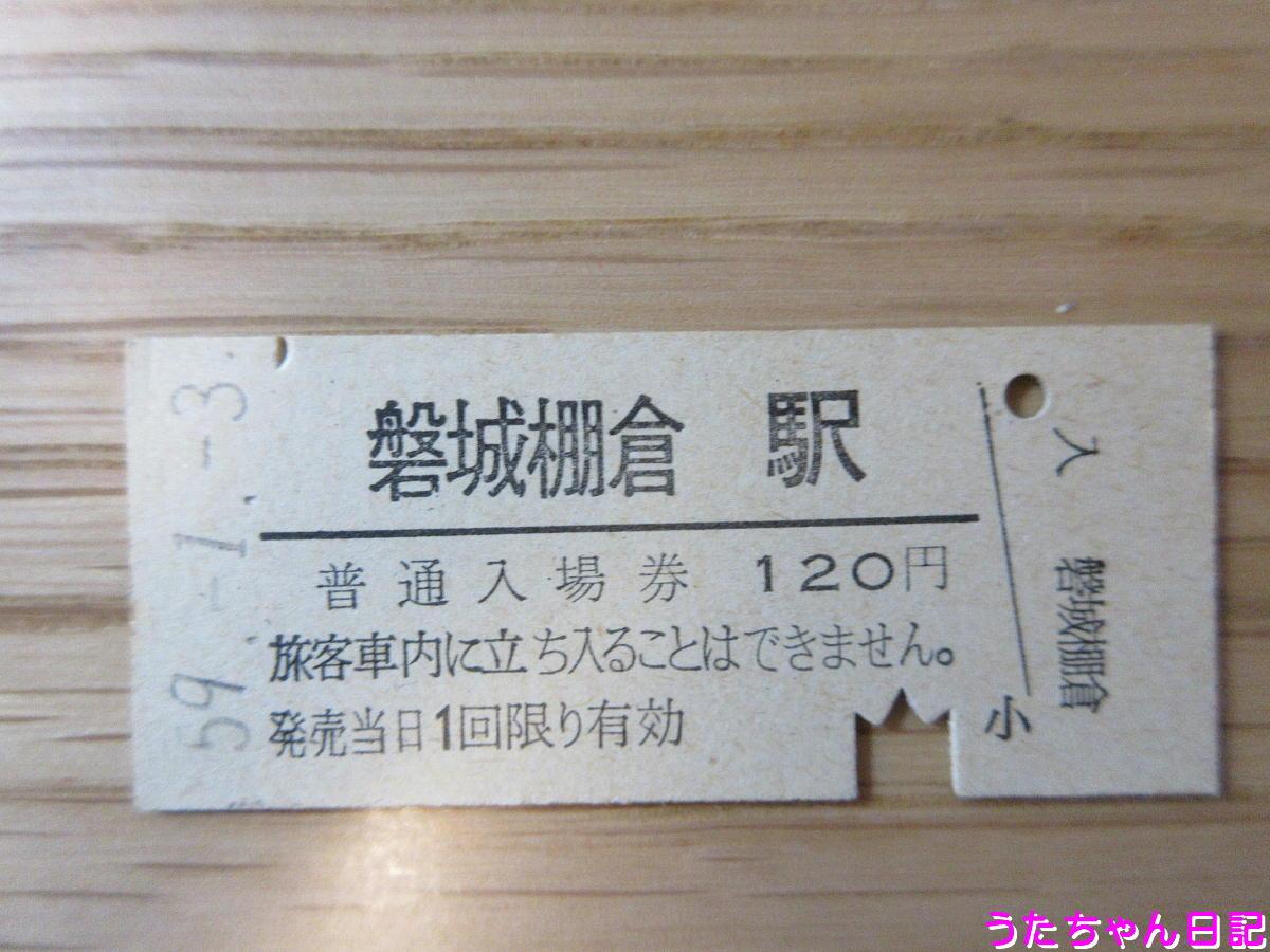 f:id:utachan0831:20200513162631j:plain