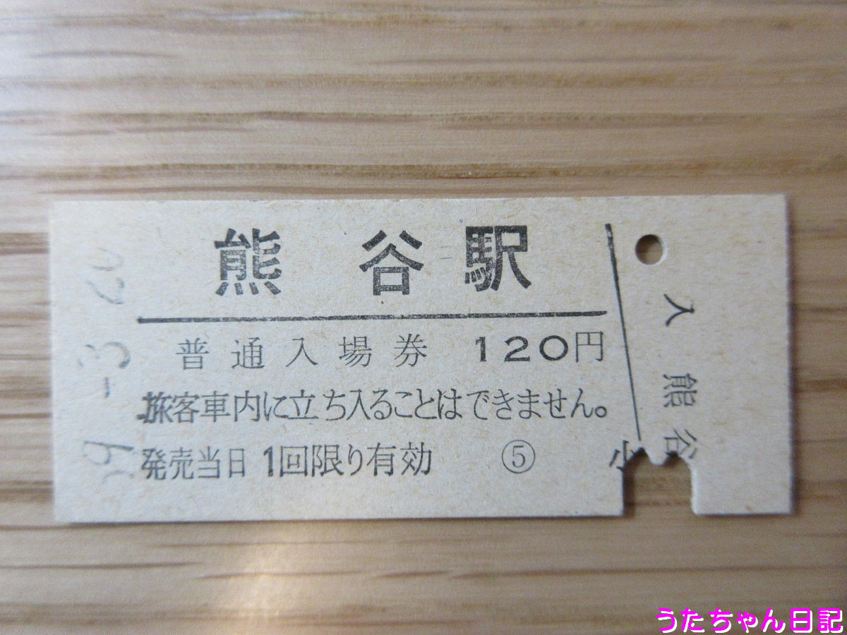 f:id:utachan0831:20200513162700j:plain