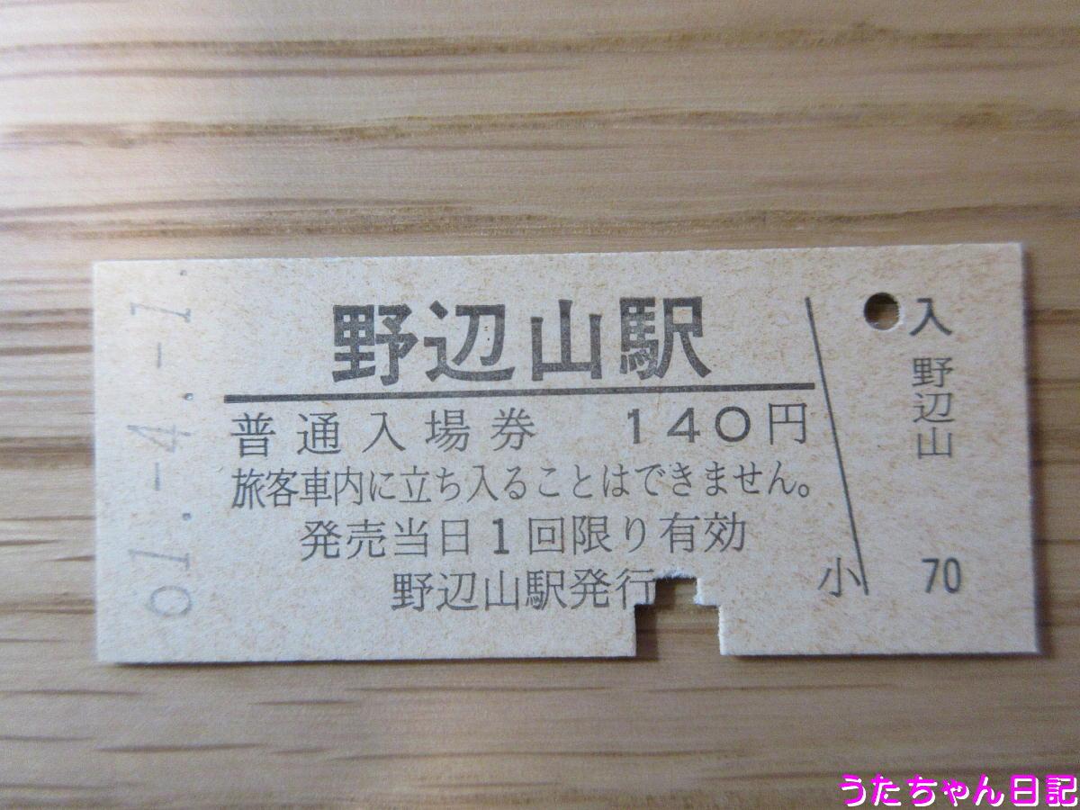 f:id:utachan0831:20200513164620j:plain