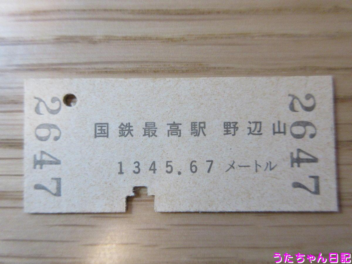 f:id:utachan0831:20200513164649j:plain