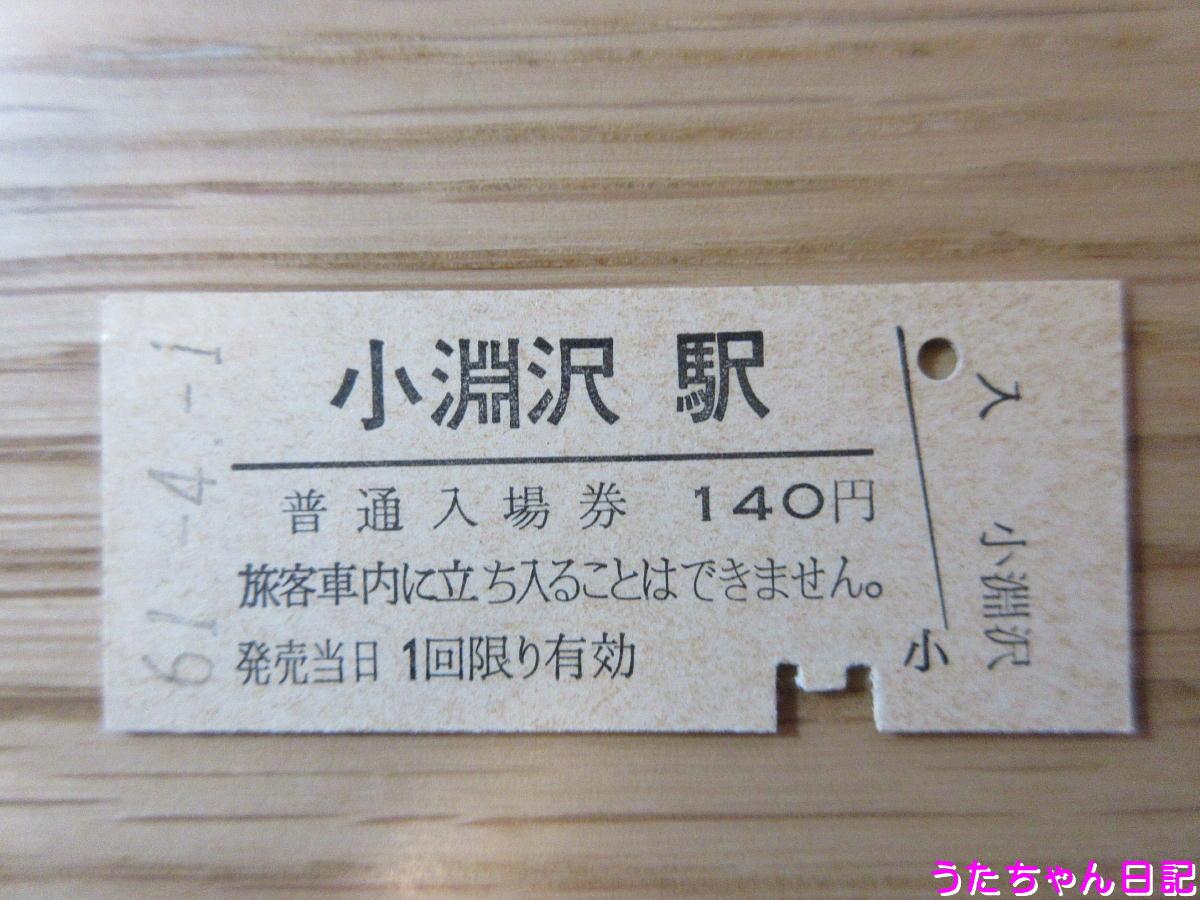 f:id:utachan0831:20200513164726j:plain