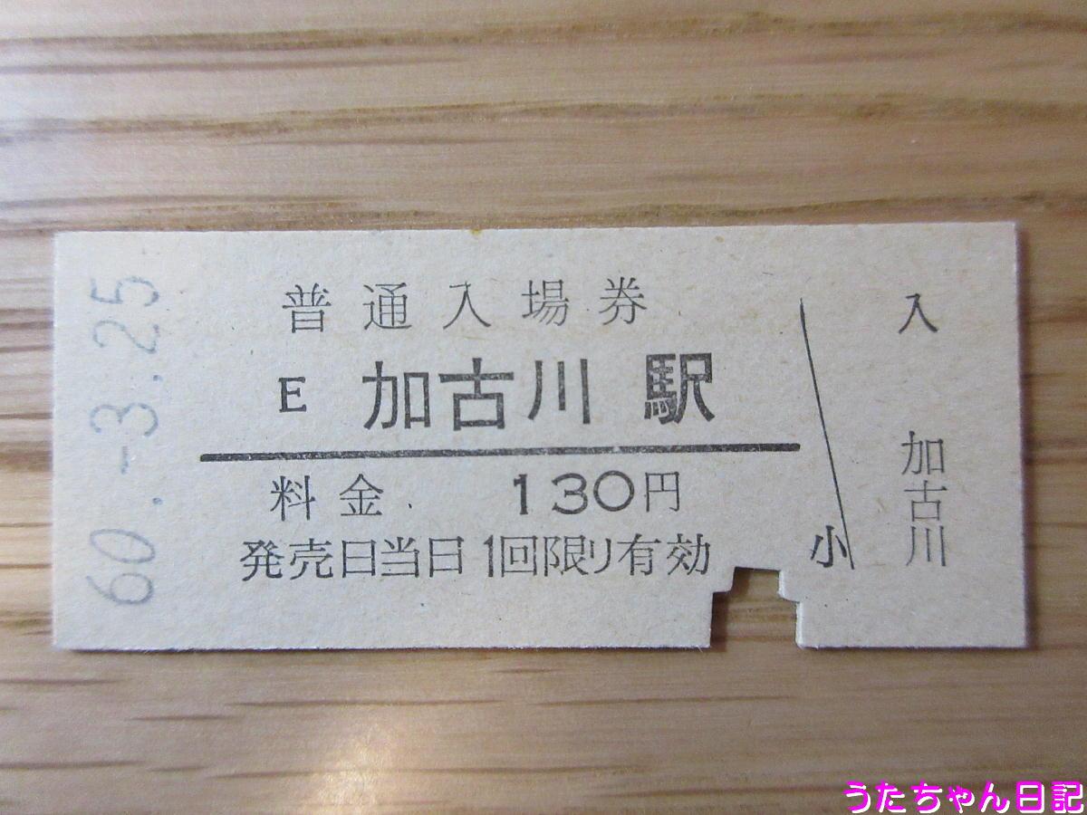 f:id:utachan0831:20200513164856j:plain
