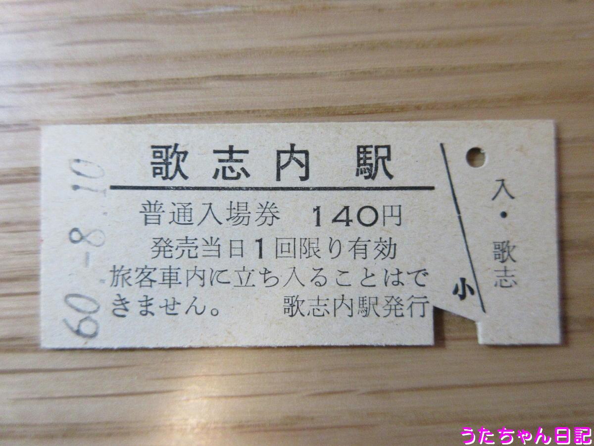 f:id:utachan0831:20200513164926j:plain