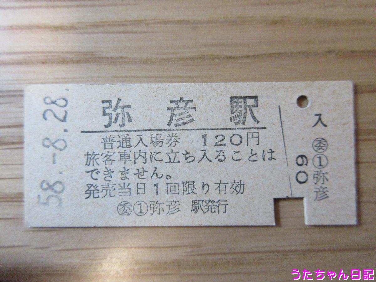 f:id:utachan0831:20200513164956j:plain
