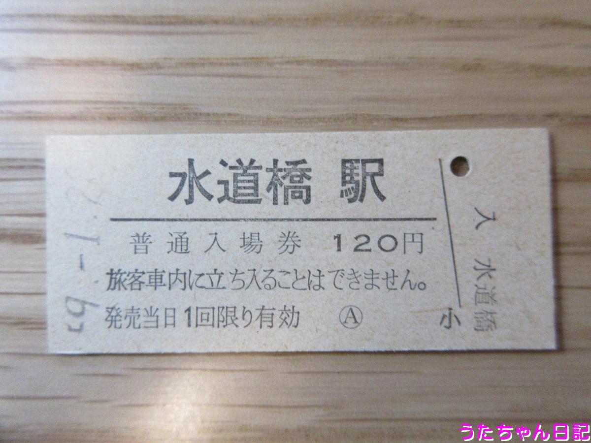 f:id:utachan0831:20200513165103j:plain