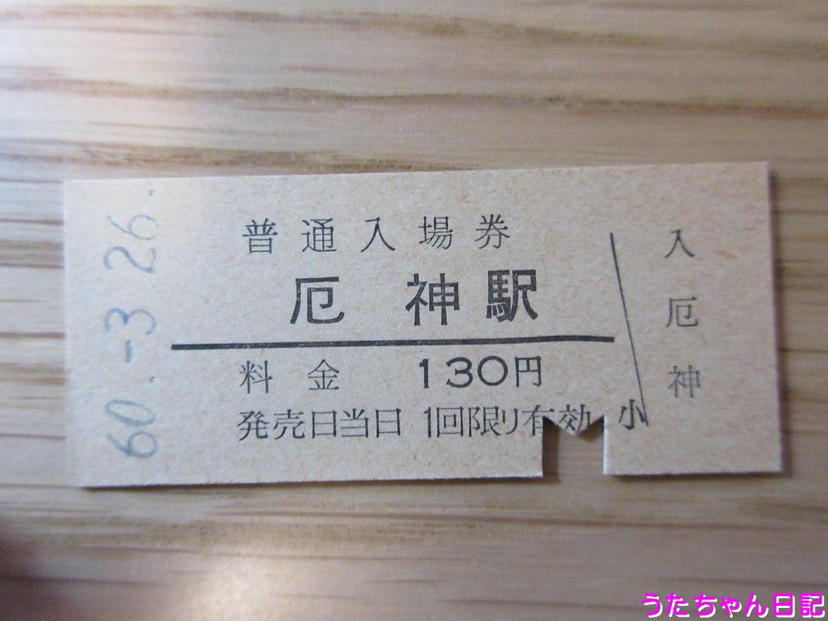 f:id:utachan0831:20200513165133j:plain