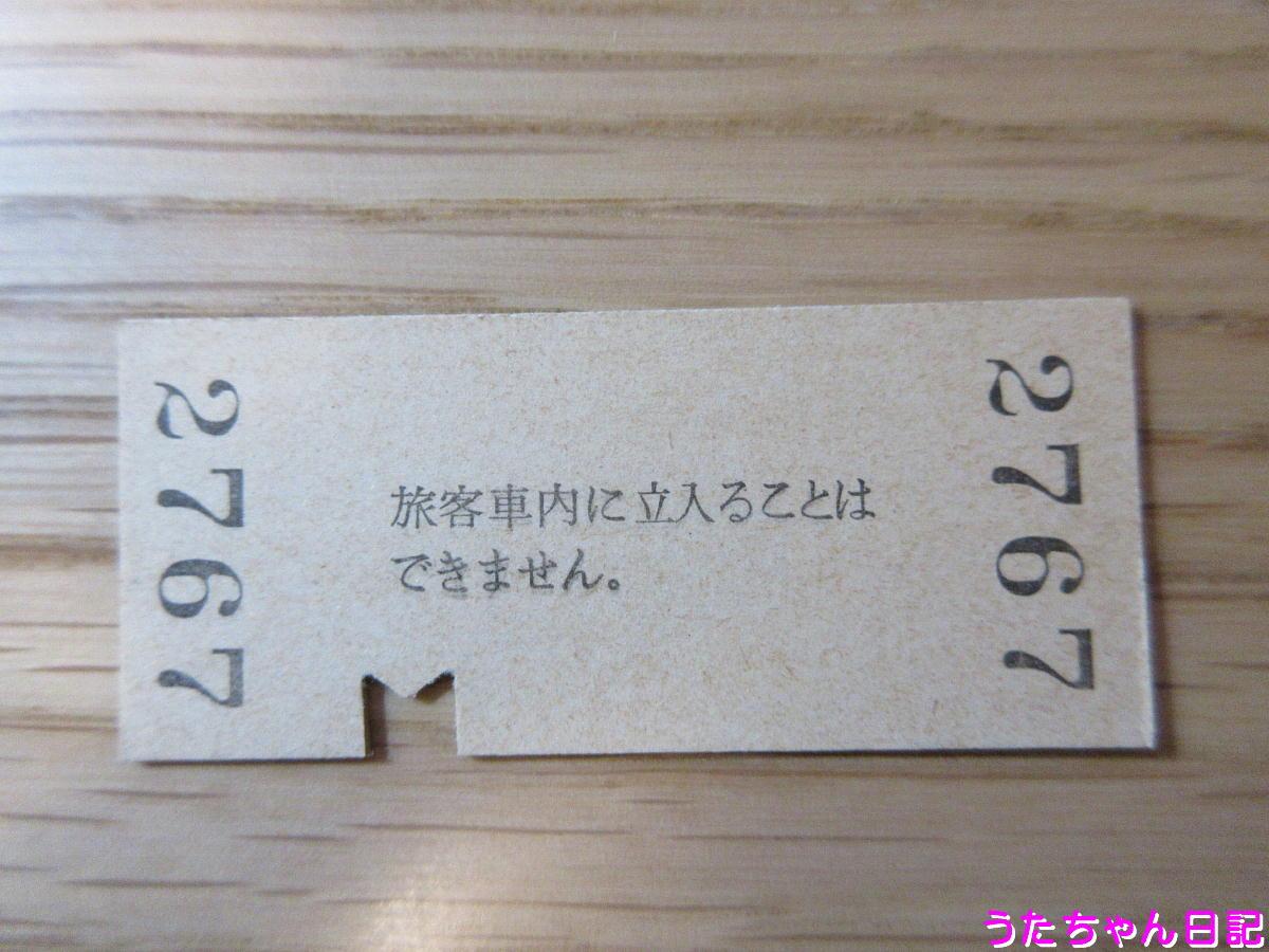 f:id:utachan0831:20200513165146j:plain