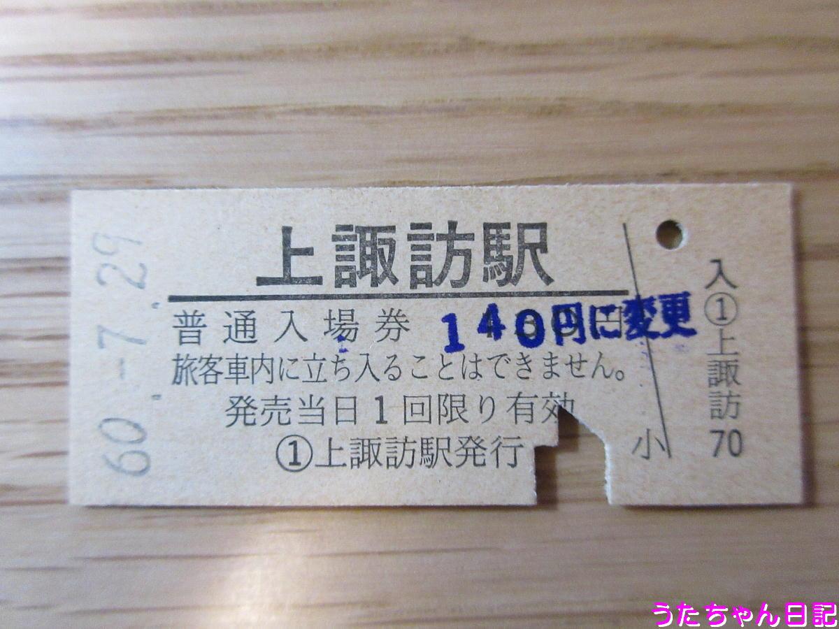 f:id:utachan0831:20200513165203j:plain